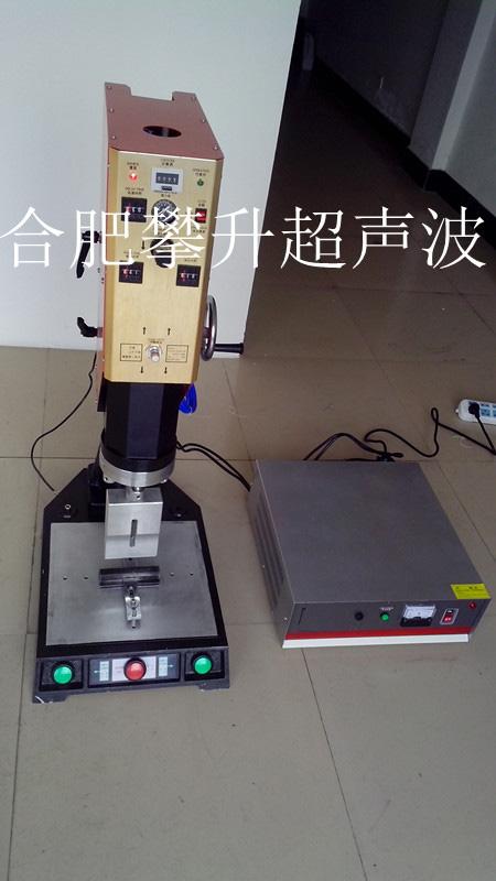 洗刷大王超声波焊接机